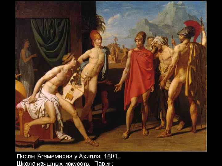 Послы Агамемнона у Ахилла. 1801. Школа изящных искусств, Париж