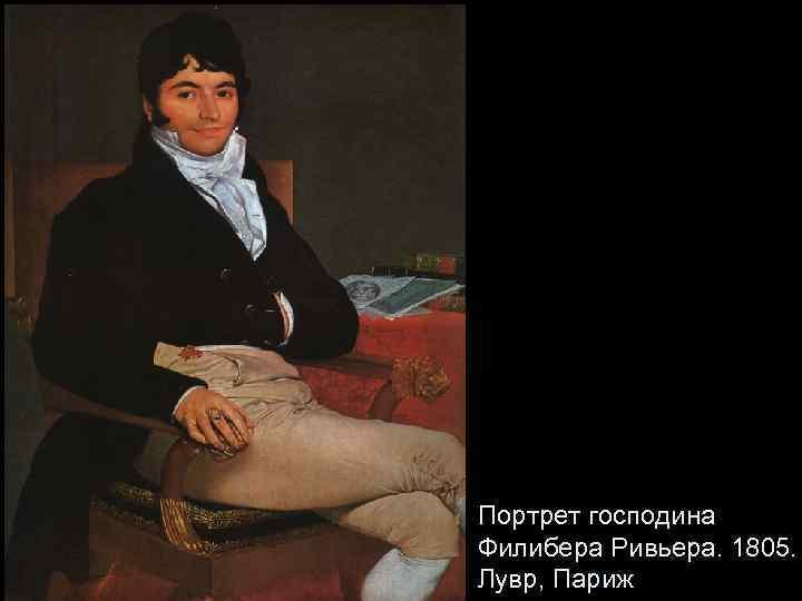 Портрет господина Филибера Ривьера. 1805. Лувр, Париж