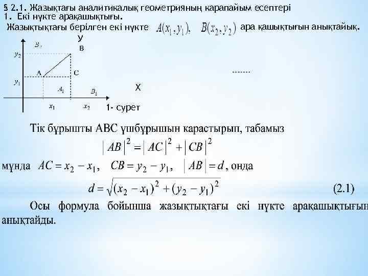 § 2. 1. Жазықтағы аналитикалық геометрияның карапайым есептері 1. Екі нүкте арақашықтығы. ара қашықтығын