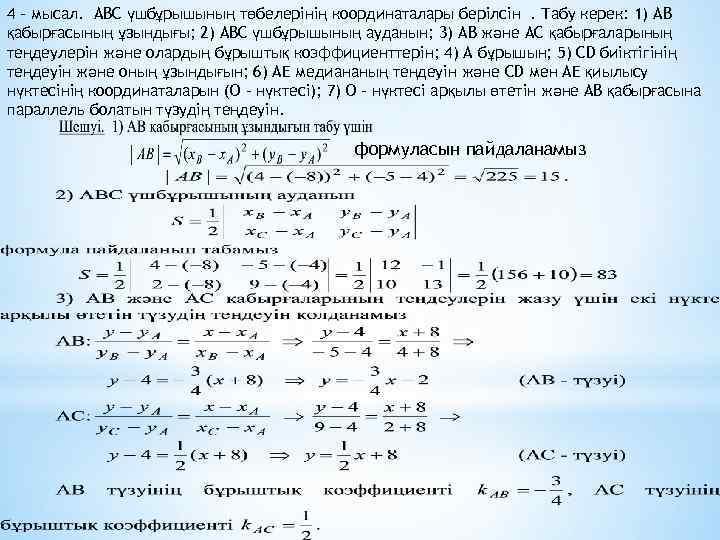 4 – мысал. АВС үшбұрышының төбелерінің координаталары берілсін. Табу керек: 1) АВ қабырғасының ұзындығы;