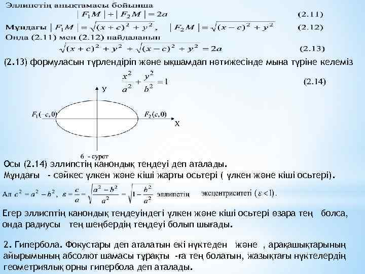(2. 13) формуласын түрлендіріп және ықшамдап нәтижесінде мына түріне келеміз Осы (2. 14) эллипстің