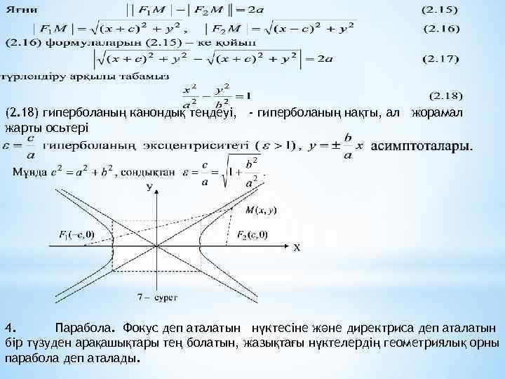 (2. 18) гиперболаның канондық теңдеуі, - гиперболаның нақты, ал жорамал жарты осьтері 4. Парабола.