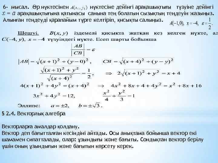6 - мысал. Әр нүктесінен нүктесіне дейінгі арақашықтығы түзуіне дейінгі р арақашықтығына қатынасы санына