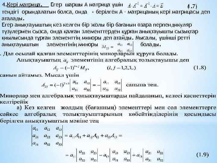 4. Кері матрица. Егер шаршы А матрица үшін 1. 7) ( теңдігі орындалатын болса,