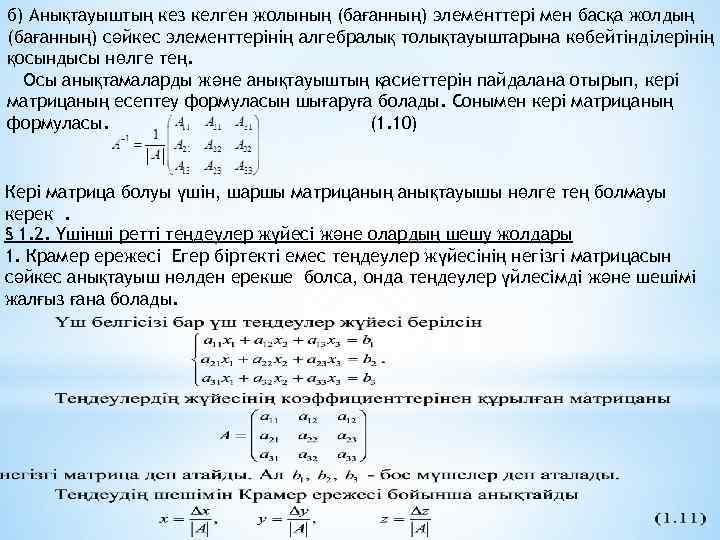 б) Анықтауыштың кез келген жолының (бағанның) элементтері мен басқа жолдың (бағанның) сәйкес элементтерінің алгебралық