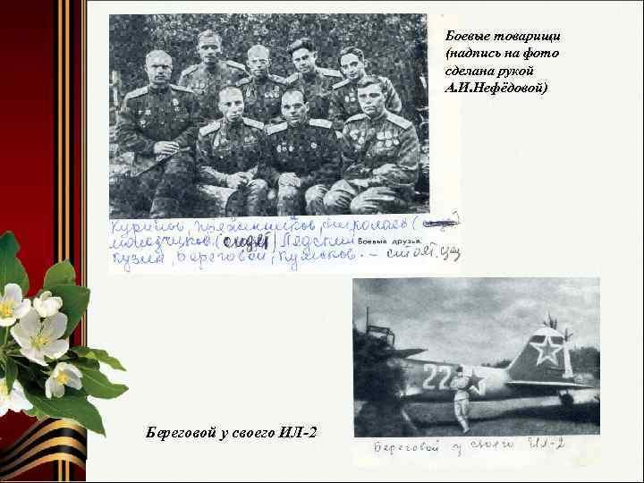Боевые товарищи (надпись на фото сделана рукой А. И. Нефёдовой) Береговой у своего ИЛ-2