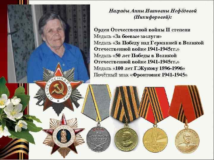 Награды Анны Ивановны Нефёдовой (Никифоровой): Орден Отечественной войны II степени Медаль «За боевые заслуги»