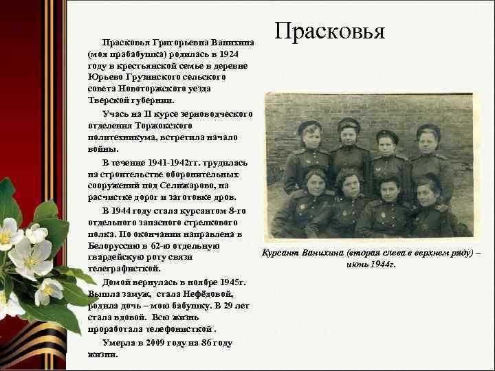 Прасковья Григорьевна Ванихина (моя прабабушка) родилась в 1924 году в крестьянской семье в деревне