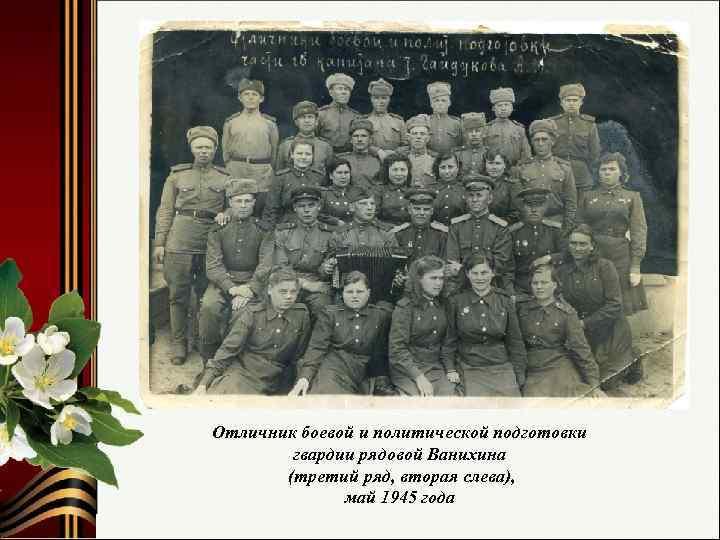 Отличник боевой и политической подготовки гвардии рядовой Ванихина (третий ряд, вторая слева), май 1945
