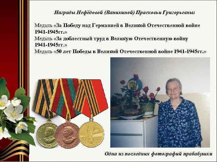 Награды Нефёдовой (Ванихиной) Прасковьи Григорьевны: Медаль «За Победу над Германией в Великой Отечественной войне