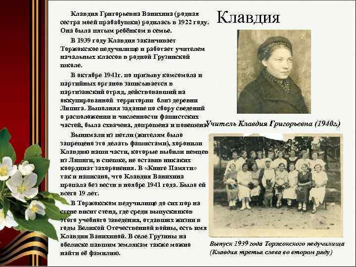 Клавдия Григорьевна Ванихина (родная сестра моей прабабушки) родилась в 1922 году. Она была пятым