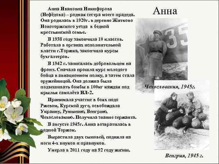 Анна Ивановна Никифорова (Нефёдова) – родная сестра моего прадеда. Она родилась в 1920 г.