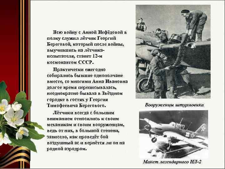 Всю войну с Анной Нефёдовой в полку служил лётчик Георгий Береговой, который после войны,