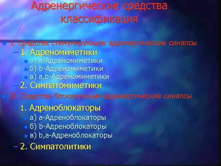 Адренергические средства классификация n I. Средства стимулирующие адренергические синапсы – 1. Адреномиметики а) a-Адреномиметики