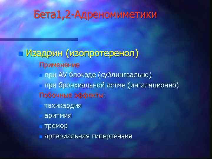 Бета 1, 2 -Адреномиметики n Изадрин (изопротеренол) Применение n при АV блокаде (сублингвально) n