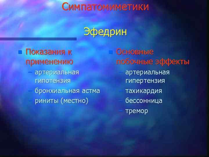 Симпатомиметики Эфедрин n Показания к применению – артериальная гипотензия – бронхиальная астма – риниты
