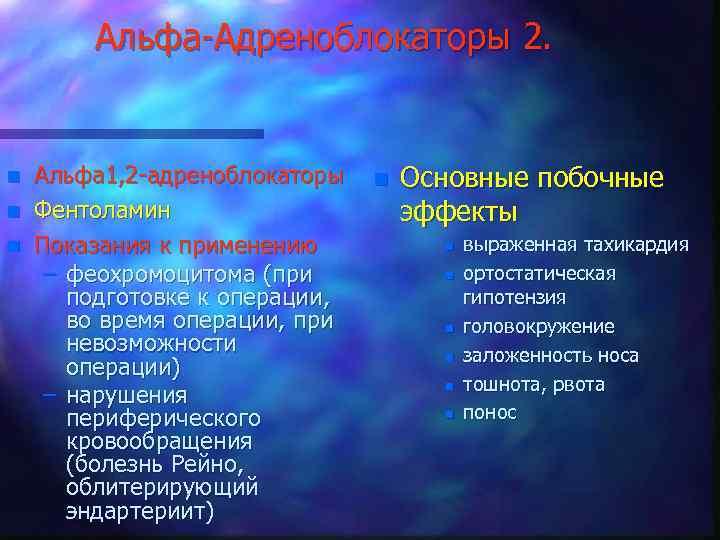 Альфа-Адреноблокаторы 2. n n n Альфа 1, 2 -адреноблокаторы Фентоламин Показания к применению –
