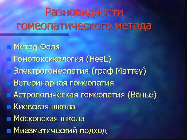Разновидности гомеопатического метода Метод Фоля n Гомотоксикология (Hee. L) n Электрогомеопатия (граф Маттеу) n