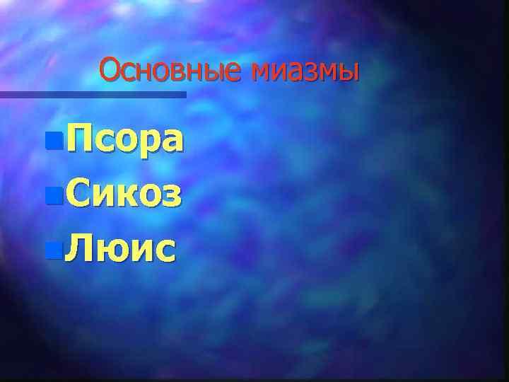 Основные миазмы n. Псора n. Сикоз n. Люис