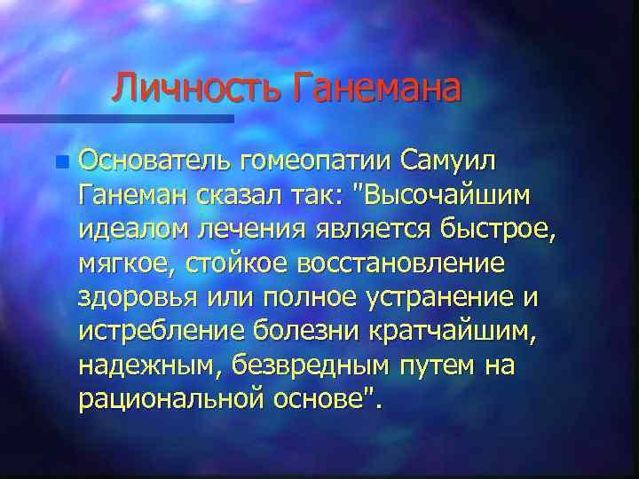 Личность Ганемана n Основатель гомеопатии Самуил Ганеман сказал так: