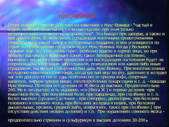 НУКС-ВОМИКА n Очень важный симптом действия на кишечник у Нукс-Вомика -