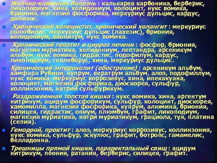 n n n n Желчно-каменная болезнь : калькареа карбоника, берберис, ликоподиум, хина, хелидониум, колоцинт,