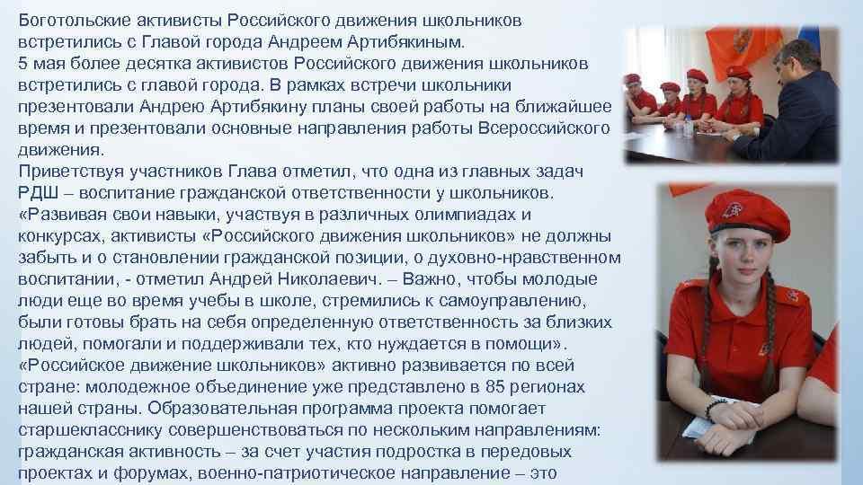 Боготольские активисты Российского движения школьников встретились с Главой города Андреем Артибякиным. 5 мая более