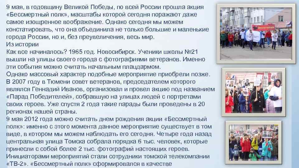 9 мая, в годовщину Великой Победы, по всей России прошла акция «Бессмертный полк» ,