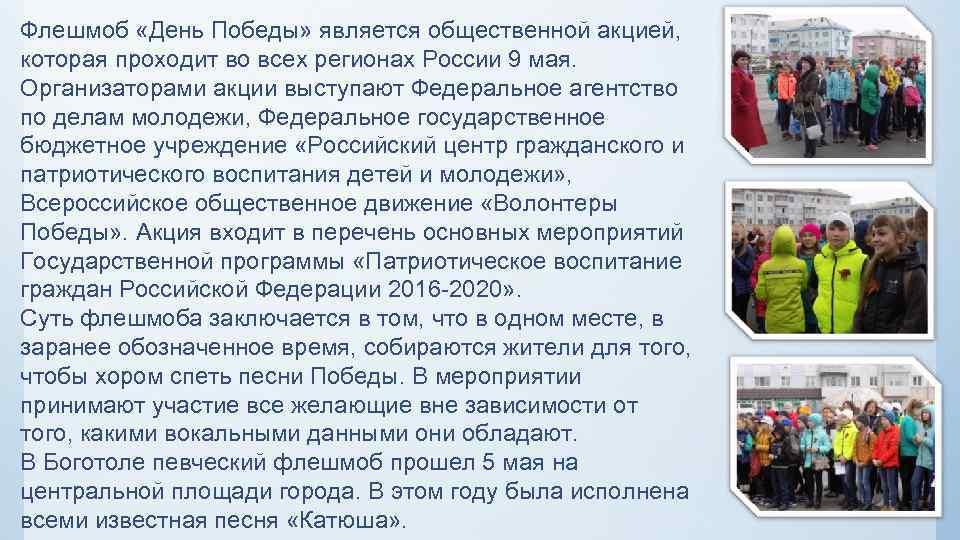 Флешмоб «День Победы» является общественной акцией, которая проходит во всех регионах России 9 мая.