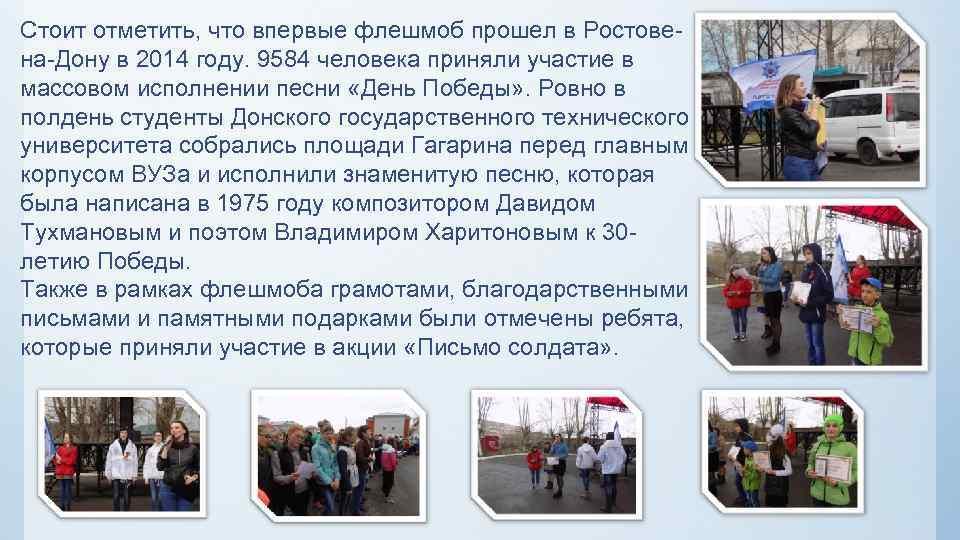 Стоит отметить, что впервые флешмоб прошел в Ростовена-Дону в 2014 году. 9584 человека приняли