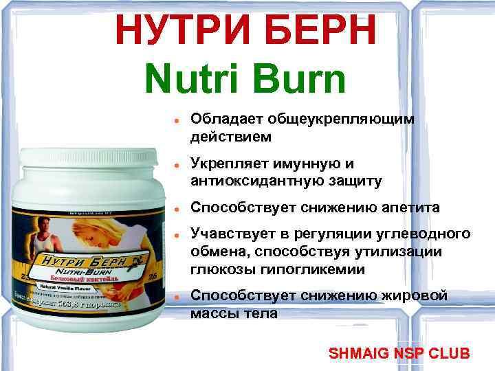 НУТРИ БЕРН Nutri Burn Обладает общеукрепляющим действием Укрепляет имунную и антиоксидантную защиту Способствует снижению