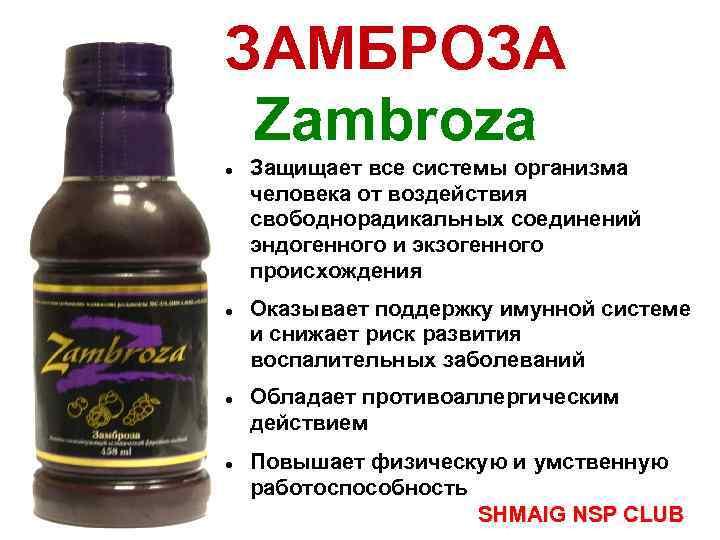 ЗАМБРОЗА Zambroza Защищает все системы организма человека от воздействия свободнорадикальных соединений эндогенного и экзогенного