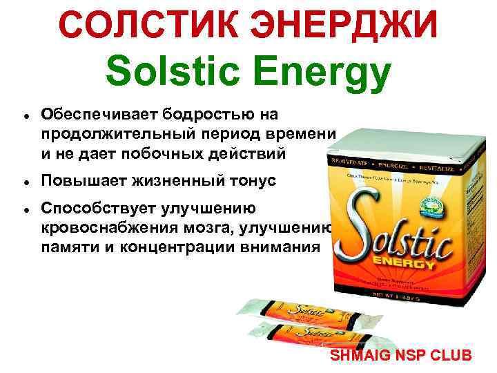 СОЛСТИК ЭНЕРДЖИ Solstic Energy Обеспечивает бодростью на продолжительный период времени и не дает побочных