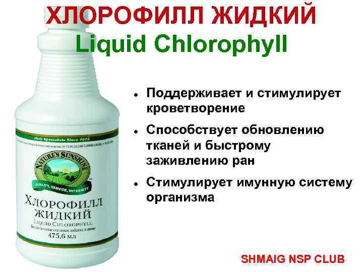 ХЛОРОФИЛЛ ЖИДКИЙ Liquid Chlorophyll Поддерживает и стимулирует кроветворение Способствует обновлению тканей и быстрому заживлению