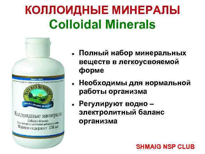 КОЛЛОИДНЫЕ МИНЕРАЛЫ Colloidal Minerals Полный набор минеральных веществ в легкоусвояемой форме Необходимы для нормальной