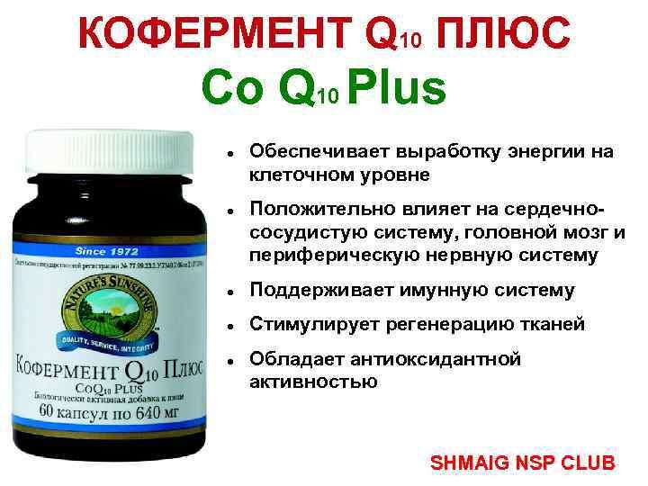 КОФЕРМЕНТ Q 10 ПЛЮС Co Q 10 Plus Обеспечивает выработку энергии на клеточном уровне