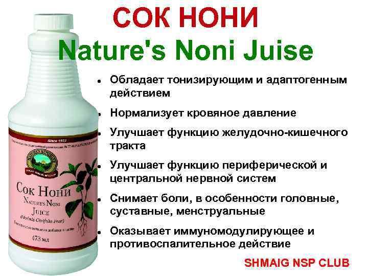 СОК НОНИ Nature's Noni Juise Обладает тонизирующим и адаптогенным действием Нормализует кровяное давление Улучшает