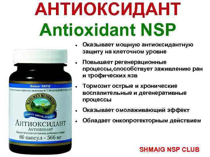 АНТИОКСИДАНТ Antioxidant NSP Оказывает мощную антиоксидантную защиту на клеточном уровне Повышает регенерационные процессы, способствует