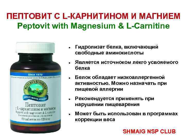 ПЕПТОВИТ С L-КАРНИТИНОМ И МАГНИЕМ Peptovit with Magnesium & L-Carnitine Гидролизат белка, включающий свободные