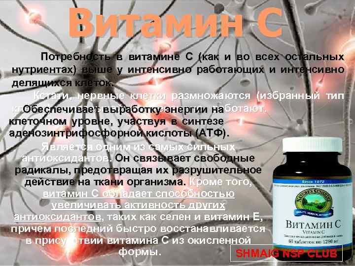 Витамин C Потребность в витамине С (как и во всех остальных нутриентах) выше у