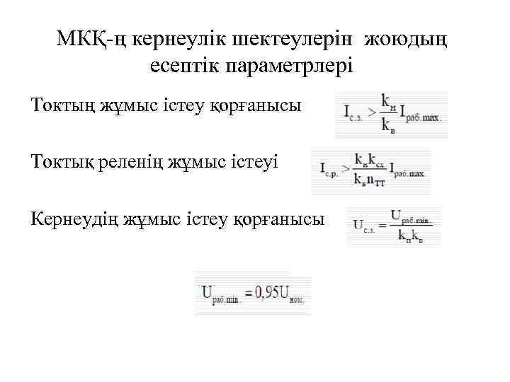 МКҚ-ң кернеулік шектеулерін жоюдың есептік параметрлері Токтың жұмыс істеу қорғанысы Токтық реленің жұмыс істеуі