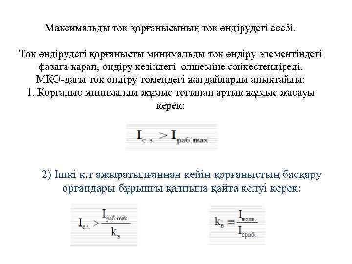 Максимальды ток қорғанысының ток өндірудегі есебі. Ток өндірудегі қорғанысты минимальды ток өндіру элементіндегі фазаға