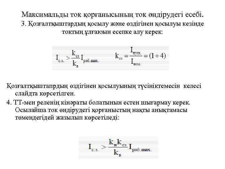 Максимальды ток қорғанысының ток өндірудегі есебі. 3. Қозғалтқыштардың қосылу және өздігінен қосылуы кезінде токтың
