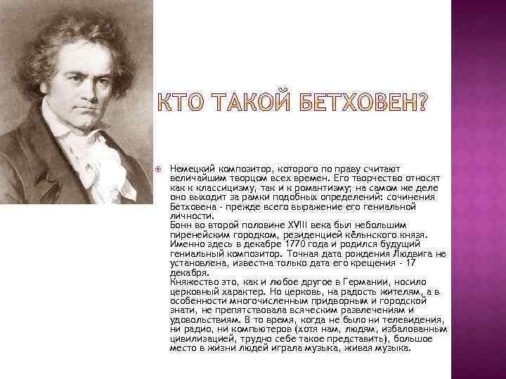 Немецкий композитор, которого по праву считают величайшим творцом всех времен. Его творчество относят