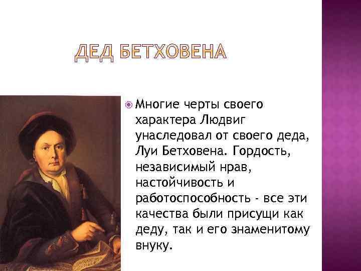 Многие черты своего характера Людвиг унаследовал от своего деда, Луи Бетховена. Гордость, независимый