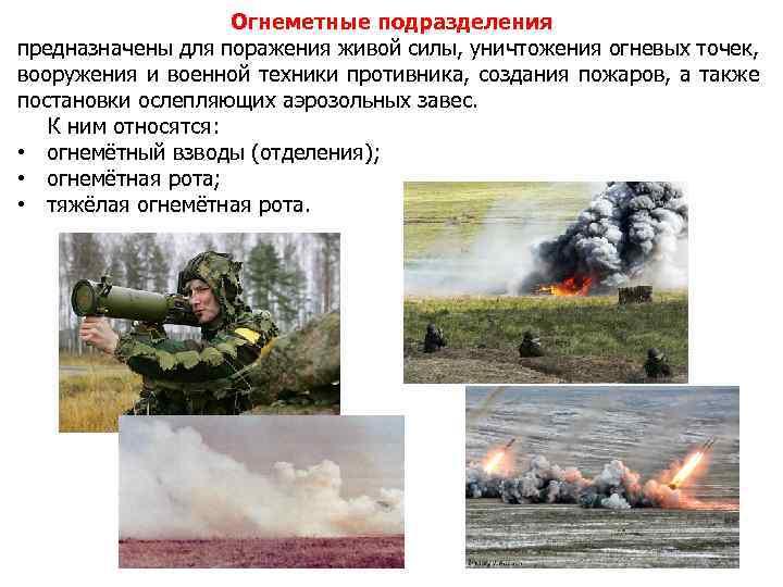Огнеметные подразделения предназначены для поражения живой силы, уничтожения огневых точек, вооружения и военной техники