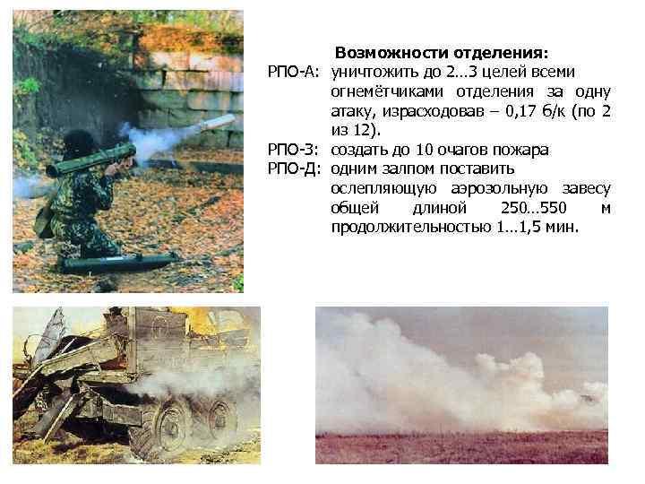 Возможности отделения: РПО-А: уничтожить до 2… 3 целей всеми огнемётчиками отделения за одну атаку,