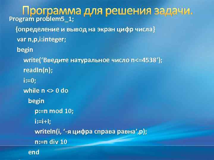 Программа для решения задачи. Program problem 5_1; {определение и вывод на экран цифр числа}