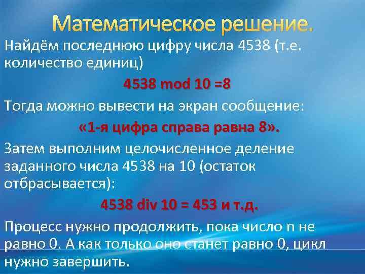 Математическое решение. Найдём последнюю цифру числа 4538 (т. е. количество единиц) 4538 mod 10