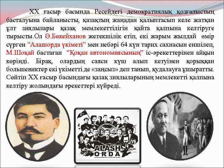 XX ғасыр басында Ресейдегі демократиялық қозғалыстың басталуына байланысты, қазақтың жаңадан қалыптасып келе жатқан